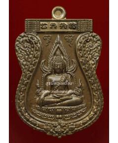 พระอาจารย์สัญญา เหรียญพระพุทธชินราชเนื้อทองชนวนหลังเรียบ ชุดเหมา 27 องค์ {ปล่อยขาดทุน !!}