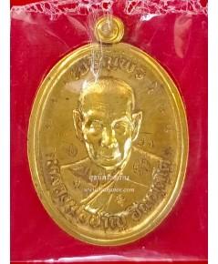 เหรียญรูปไข่เจริญพรเนื้อทองฝาบาตรหลังยันต์ มีปีก (กรรมการ 9 รอบ) {ราคา..ลดกระหน่ำ !!}