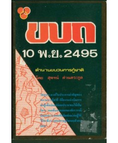 ขบถ 10 พ.ย.2495 ตำนานขบวนการกู้ชาติ
