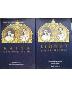 แคทยาและเจ้าฟ้าสยาม / KATYA & THE PRINCE OF SIAM