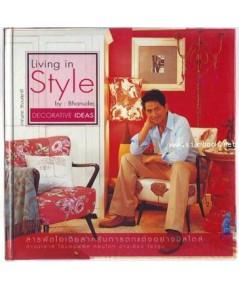 Living in Style by : Bhanudej / ภาณุเดช วัฒนสุชาติ