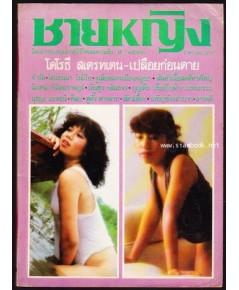นิตยสารชายหญิง เล่ม3