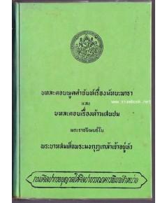 บทละคอนพูดคำฉันท์เรื่องมัทนะพาธา *หนังสือดีร้อยเล่มที่คนไทยควรอ่าน* และ เรื่องท้าวแสนปม
