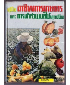 คู่มืออาชีพการเกษตรและการทำสวนผลไม้ทุกชนิด การเพาะเห็ดฟาง การปลูกกาแฟ