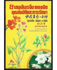 ยาสมุนไพรจีน100ชนิดคุณสมบัติและการรักษา
