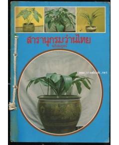 สารานุกรมว่านไทย ฉบับสมบูรณ์