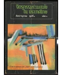 ศิลปานุกรม ชุดที่๑ เล่ม๑ จิตรกรรมร่วมสมัยในประเทศไทย