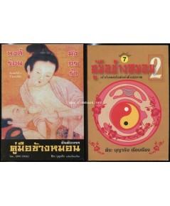 คู่มือข้างหมอน1-2 (2เล่มชุด)