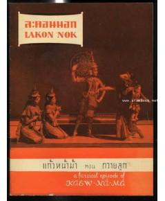 สูจิบัตร ละคอนนอกเรื่อง แก้วหน้าม้าตอนถวายลูก Lakon Nok Kaew-Na-Ma (ไทย-อังกฤษ)