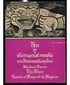สูจิบัตร โขนชุด มัยราพณ์สะกดทัพ The Khon Episode of Maiyarab the Magician. (ไทย-อังกฤษ)