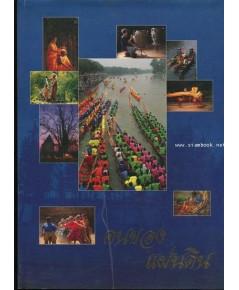 คนของแผ่นดิน งานฉลองครบรอบ 30 ปี สมาคมถ่ายภาพกรุงเทพ