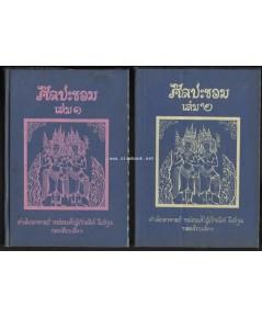 ศิลปะขอม เล่ม1-2 (2เล่มชุด)