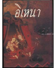 อิเหนา และ บุษบา-อุณากรรณ (2เล่มชุด)