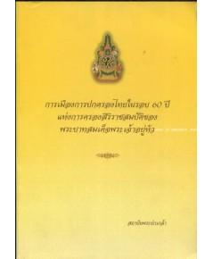 การเมืองการปกครองไทยในรอบ 60 ปี แห่งการครองสิริราชสมบัติของพระบาทสมเด็จพระเจ้าอยู่หัว