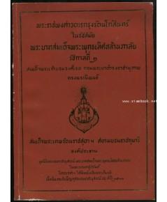 พระราชพงศาวดารกรุงรัตนโกสินทร์ ในรัชสมัย พระบาทสมเด็จพระพุทธเลิศหล้านภาลัย รัชกาลที่2
