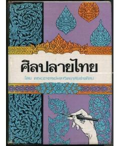 ศิลปลายไทย