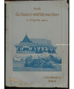 ที่ระลึกเนื่องในพระราชพิธีรัชมังคลาภิเษก 2 กรกฎาคม 2531 *หนังสือโดนน้ำ*