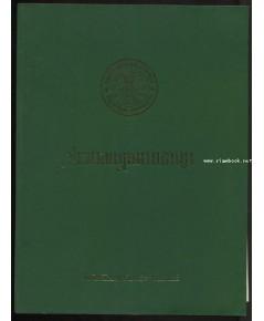 ประมวลกฎหมายอาญา ฉบับแก้ไขเพิ่มเติม
