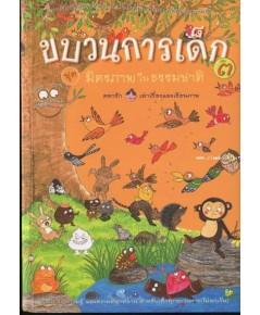 ขบวนการเด็ก เล่ม 3 ชุดมิตรภาพในธรรมชาติ