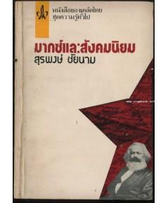 มากซ์และสังคมนิยม *หนังสือต้องห้าม*