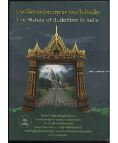 ประวัติศาสตร์พระพุทธศาสนาในอินเดีย (The History of Buddhism in India)