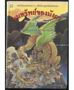 ขุมทรัพย์ของมังกร (The Dragon Hoard)