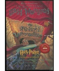 แฮร์รี่ พอตเตอร์กับห้องแห่งความลับ (Harry Potter and the Chamber of Secrets)