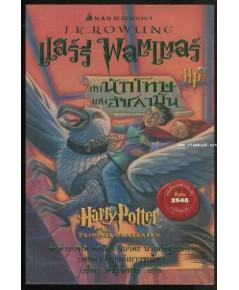 แฮร์รี่ พอตเตอร์กับนักโทษแห่งอัซคาบัน (Harry Potter and The Prisoner of Azkaban)