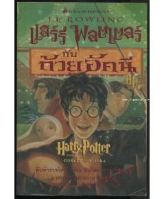 แฮร์รี่ พอตเตอร์กับถ้วยอัคนี  (Harry Potter and The Goblet of Fire)