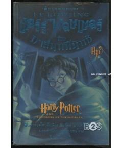 แฮร์รี่ พอตเตอร์กับภาคีนกฟีนิกซ์  (Harry Potter and The Order of The Phoenix) *พิมพ์ครั้งแรก*