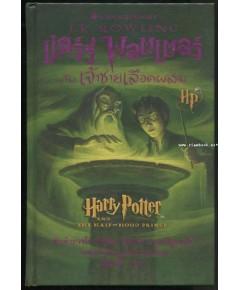 แฮร์รี่ พอตเตอร์กับเจ้าชายเลือดผสม (Harry Potter and the Half-Blood Prince) /ปกแข็ง พิมพ์ครั้งแรก