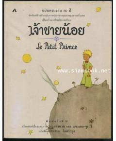 เจ้าชายน้อย (Le Petti Prince) แปลโดย อำพรรณ โอตระกูล *ฉบับครบรอบ 60 ปี เจ้าชายน้อย*