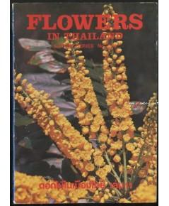 ดอกไม้ในเมืองไทยเล่ม11 (Flowers in Thailand)