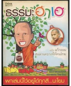 ธรรมะฮาเฮ ฉบับ แก้กรรมสะเดาะเคราะห์ให้คนไทย