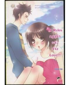10 rules กฎคู่รักฉบับห้าม love