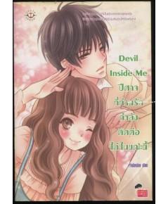 Devil Inside Me ปีศาจที่ท่านรักกำลังติดต่อได้ในขณะนี้
