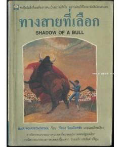 ทางสายที่เลือก (Shadow of a Bull)