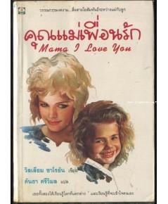 คุณแม่เพื่อนรัก (Mama I Love You)