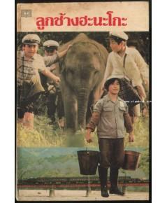 ลูกช้างฮะนะโกะ