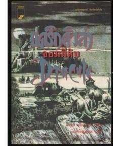 แดร็กคิวล่า จอมผีดิบ (Dracula) *หนังสือดีในรอบศตวรรษ*