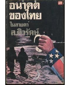 อนาคตของไทยในสายตา ส.ศิวรักษ์