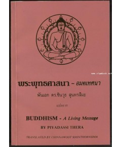 พระพุทธศาสนา-อมตเทศนา (Buddhism - A Living Message) ไทย-อังกฤษ **