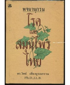 พจนานุกรมโรคและสมุนไพรไทย