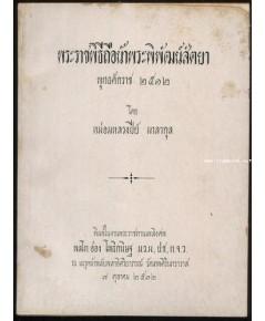 พระราชพิธีถือน้ำพระพิพัฒน์สัตยา พุทธศักราช ๒๕๑๒ หนังสืออนุสรณ์ พลโทอ่อง โพธิกนิษฐ