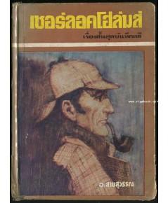 เชอร์ลอค โฮล์มส์ ชุดบันทึกคดี (Sherlock Holmes: The Case Book of Sherlock Holmes)
