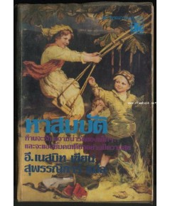 หาสมบัติ (The Story of the Treasure Seeker)