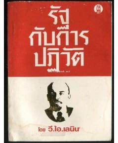 รัฐกับการปฏิวัติ (The State and Revolution) *หนังสือต้องห้าม*