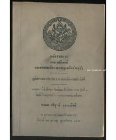 หลักราชการ, ภูมิประเทศและประชากรของจีนคอมมูนิสต์ อนุสรณ์ พลเอก บริบูรณ์ จุละจาริตต์