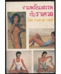 งามพร้อมสรรพกับราเควล (The Raquel Welch Total Beauty and Fitnes Program)