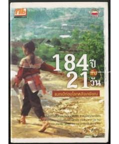 184ปี กับ 21วัน แบกเป้ท่องโลกหลังเกษียณ